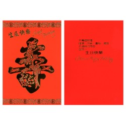 greeting cards  orientalworld.co.uk, Birthday card